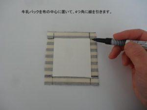 牛乳パックでサイコロを作る作り方の手順画像