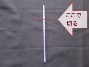 牛乳パックで竹とんぼを作る作り方の手順画像
