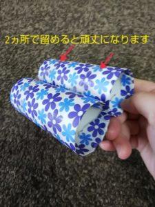 トイレットペーパーの芯で双眼鏡を作る作り方の手順画像
